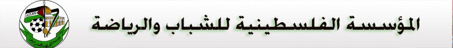 المؤسسة الفلسطينية للشباب والرياضة