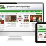 """""""المؤسسة الفلسطينية للشباب والرياضة"""" تطلق النسخة المحدّثة الثانية من موقعها الإلكتروني"""