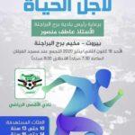 """نادي """"الأقصى/ بيروت"""" ينظم ميني ماراثون """"نركض لأجل الحياة"""" … تكريما لشهداء الصعقات الكهربائية في مخيم برج البراجنة"""