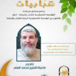 """تحديث مستمر لحلقات برنامج """"شبابيات""""مع فضيلة الشيخ محمد العلي"""