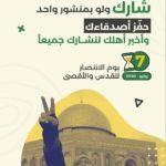 """دعوة للمشاركة والتغريد في """"يوم القدس الإلكتروني"""""""