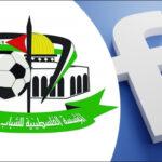 """صفحة جديدة للـ """"المؤسسة الفلسطينية للشباب والرياضة"""" على موقع فيسبوك"""