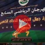 """فيديو: التقارير الإخبارية المصورة والنقل المباشر حول """"المهرجان الرياضي الفلسطيني السابع """" 2021"""