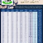 """إمساكية شهر رمضان المبارك """"1442هـ/ 2021م"""""""